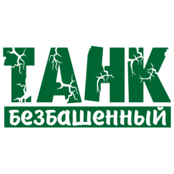 """1721. Наклейка на авто """"Танк безбашенный"""""""