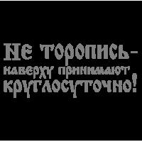 """1792. Наклейка на авто """"Не торопись - наверху принимают круглосуточно!"""""""