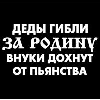 """1798. Наклейка """"Деды гибли за Родину внуки дохнут от пьянства"""""""