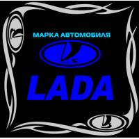 "1802. Наклейка на авто ""Lada  уголком"""