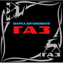 """1814. Наклейка на авто """"ГАЗ уголком"""""""