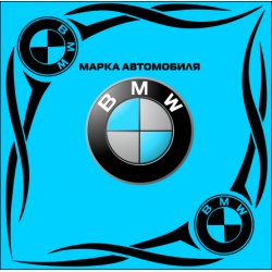"""1823. Наклейка на авто """"BMW (БМВ) уголком"""""""
