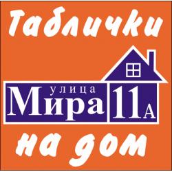 1845. Табличка на дом (На пластике 3 мм)