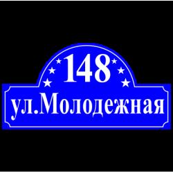1847. Табличка на дом 60 Х 30 см на  пластике 3 мм