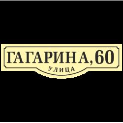 1853. Табличка на дом на пластике 3 мм