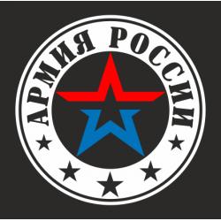 1867. Армия России с Днём Победы!