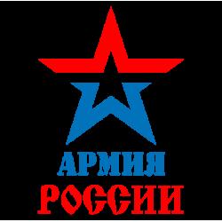 1868. Армия России с Днём победы