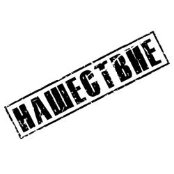 1870. Нашествие