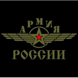 1873. С днём победы Армия России!