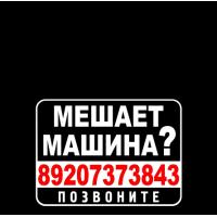 """1874. Табличка на ПВХ пластике 3мм. """"Мешает машина позвоните"""""""