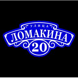 1887. Табличка на дом уличная влагостойкая на пластике 4мм.