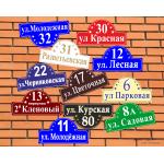 Табличка на дом 60 Х 30 см на пластике 4 мм .